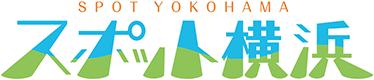 スポット横浜