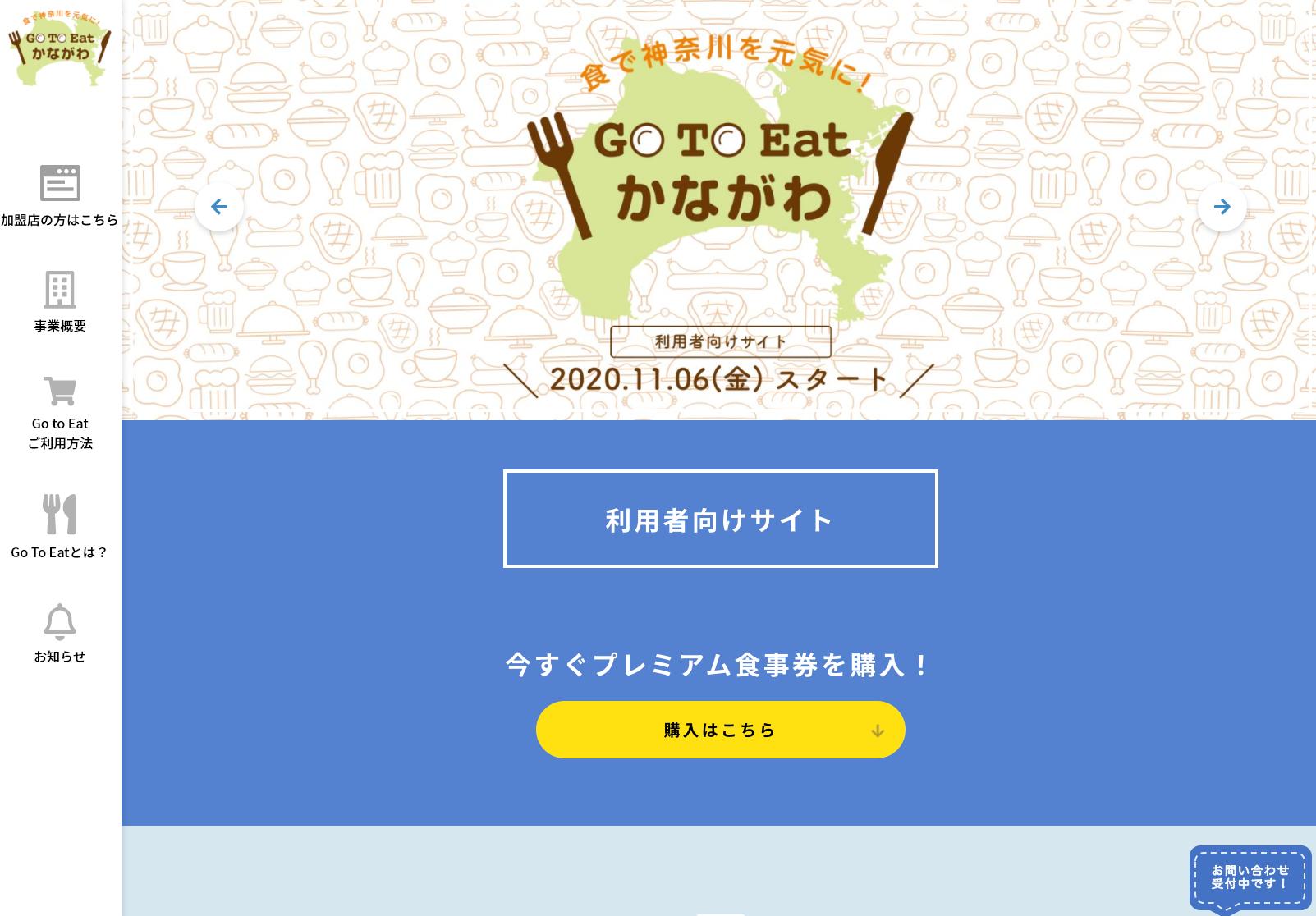 食事 券 イート 県 ゴートゥー 神奈川